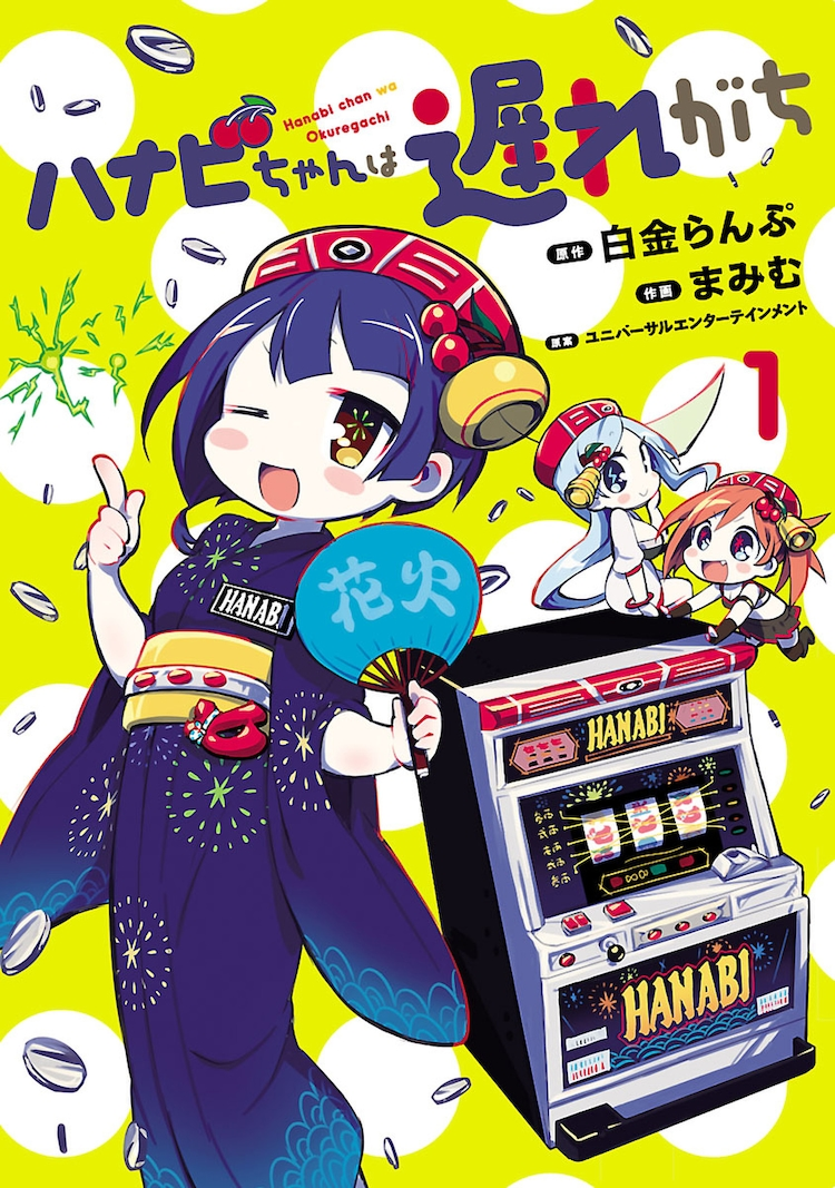 La portada del primer volumen del manga Hanabi-chan wa Okuregachi, como lo ilustra Mamimu.  La portada presenta a Hanabi en forma humana y de máquina tragamonedas, así como a sus dos amigos Thunder V y Versus haciendo lindas poses mientras las monedas llueven del cielo.