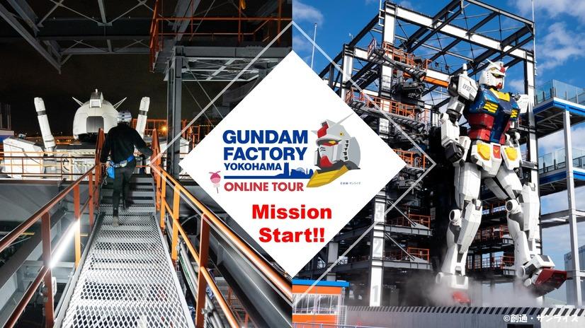 Tour en línea de la fábrica de Gundam Yokohama