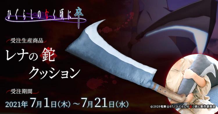 Higurashi: When They Cly - Cojín de cuchilla de Rena