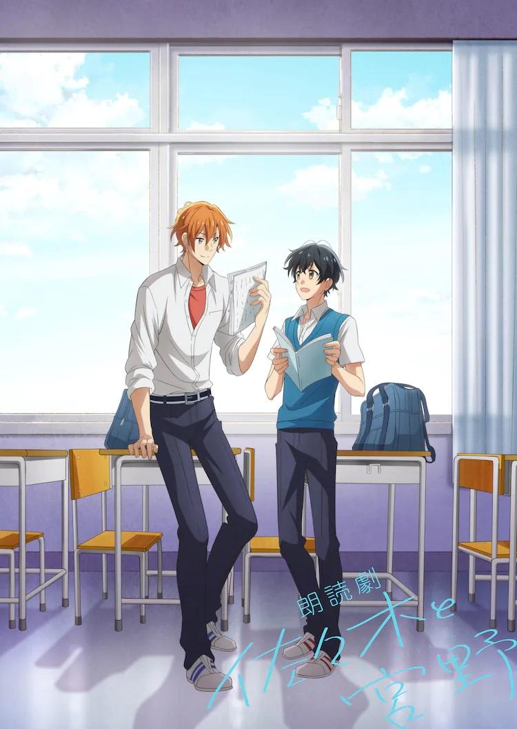 Una imagen clave para el próximo drama de recitación de Sasaki y Miyano, con los personajes de Sasaki y Miyano compartiendo un momento en el salón de clases de su escuela secundaria durante un día brillante y soleado.  Sasaki se inclina contra su escritorio mientras Miyano está a su lado, y ambos chicos sostienen los guiones en sus manos como si estuvieran practicando sus líneas.