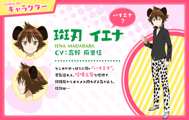 A character visual of Iena Madaraba, a gender ambiguous hyena person from the Seton Academy: Join the Pack! TV anime.