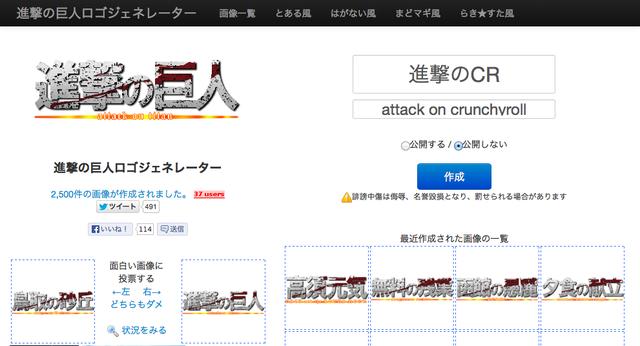 "Crunchyroll - Try The ""Attack On Titan"" Logo Generator!"