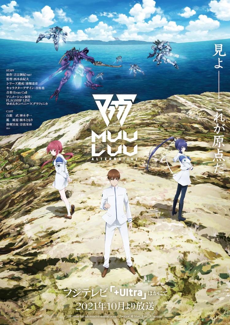 Una nueva imagen clave para Muv-Luv Alternative The Animation, con Takeru Shirogane, Sumika Kagami y Meiya Mitsurugi de pie en un acantilado rocoso mientras en el fondo detrás de ellos un grupo de mechas TSF luchan mientras vuelan sobre el mar.