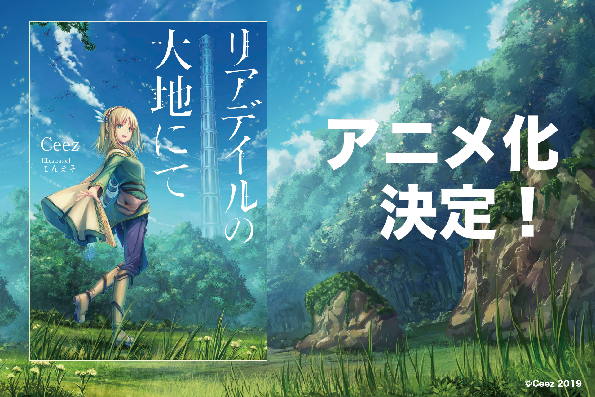 Una imagen promocional que anuncia la próxima adaptación de anime televisivo para la serie de novelas ligeras In the Land of Leadale, con ilustraciones del personaje principal, Cayna, una mujer elfa vestida como una aventurera que pasea por un campo cerca de un bosque como lo ilustra Tenmaso.