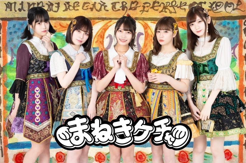 A promotional image of the musical group Maneki Kecak.
