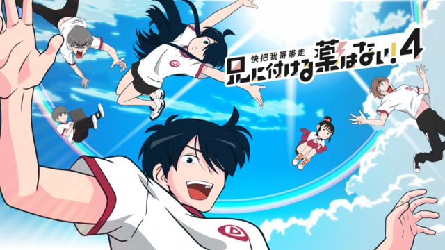 A banner image promoting the upcoming 4th season of the Ani ni Tsukeru Kusuri wa nai! TV anime, featuring the main cast fooling around in their gym uniforms.