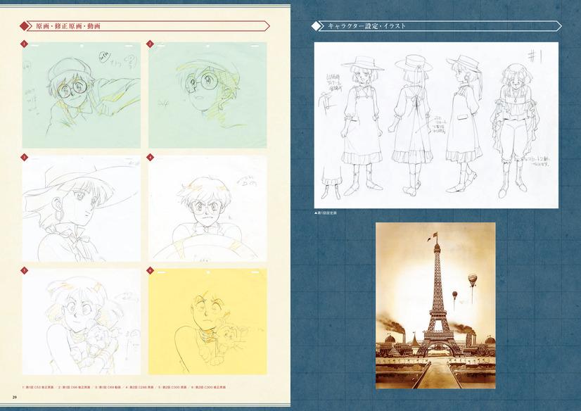 Una imagen promocional que presenta la configuración original de los personajes y los bocetos del guión gráfico de la instalación de la exhibición del 30 aniversario de Nadia: El secreto del agua azul que se exhibirá en septiembre en la sede de Tokyo Solamachi en TOKYO SKYTREE TOWN.