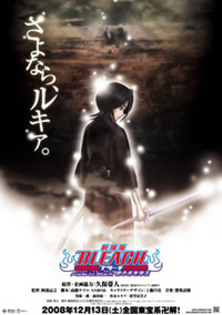 bleach movie memories of nobody ending song