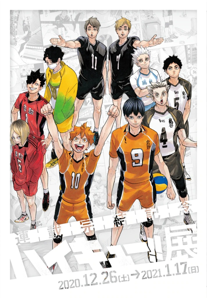 Haikyu!! exhibition