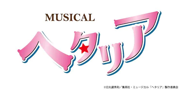 Hetalia musical