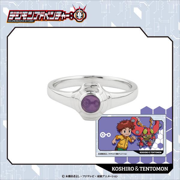 Koshiro & Tentomon ring (purple)