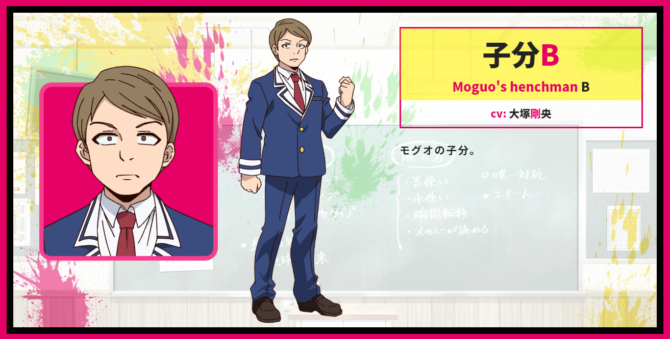 A character setting of Moguo's henchman B from the upcoming Talentless Nana TV anime.
