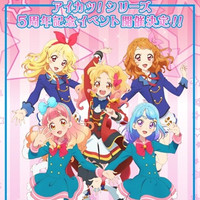 """The official website for Bandai's idol-themed trading card game/anime  franchise Aikatsu! has announced that """"Aikatsu! Series 5th Festival!!,"""" a  special ..."""