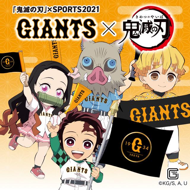 Demon Slayer x Yomiuri Giants