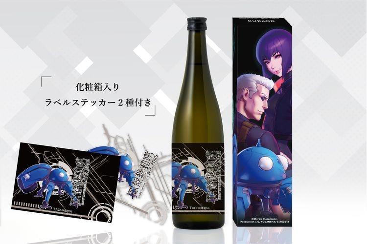 Ghost in the Shell: sake SAC_2045 (versión Tachikoma)