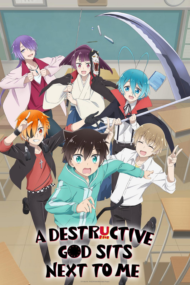 A new key visual for the A Destructive God Sits Next to Me TV anime, featuring main character Seri Koyuki and his extremely chuni classmates.