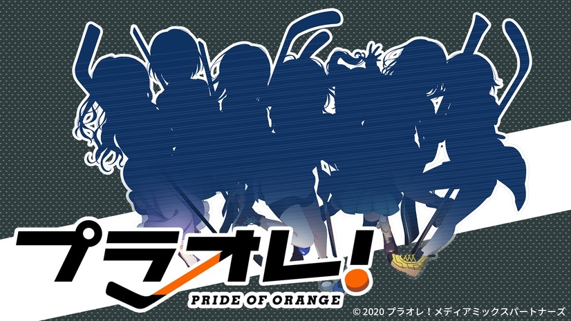 Pride of Orange teaser visual