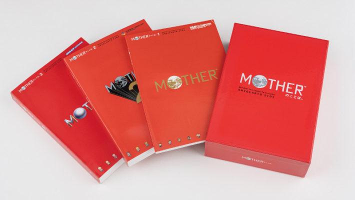 Madre: Los guiones completos