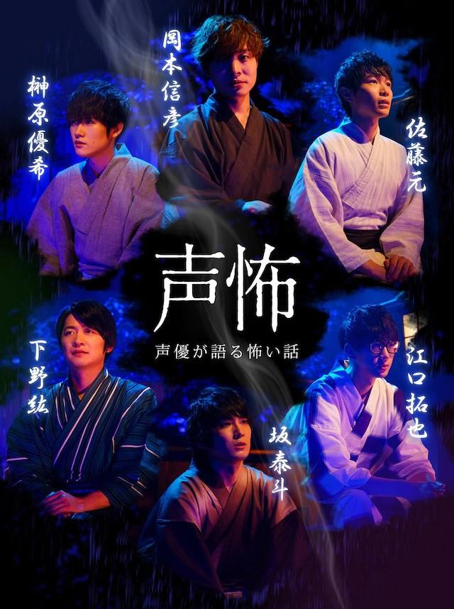 A key visual for the upcoming Seiyu ga Kataru Kowai Hanashi TV drama, featuring six male voice actors dressed in kimonos set against a spooky background.