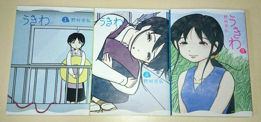 An image of the three collected manga volumes of Ukiwa, a manga written and illustrated by Munehiro Nomura.