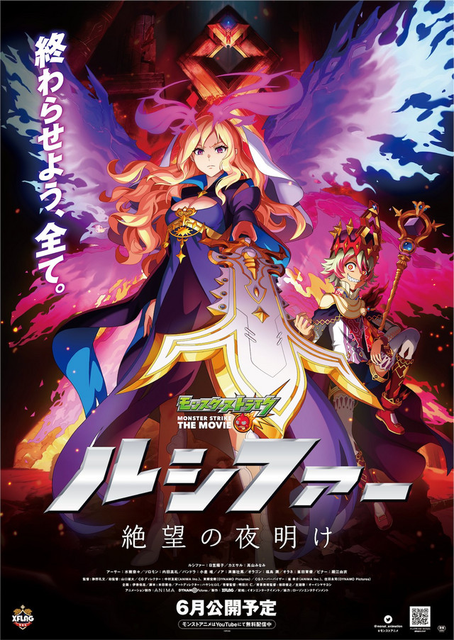 Lucifer brandishes her sword in a key visual for the upcoming Monster Strike THE MOVIE: Lucifer - Dawn of Despair theatrical anime film.