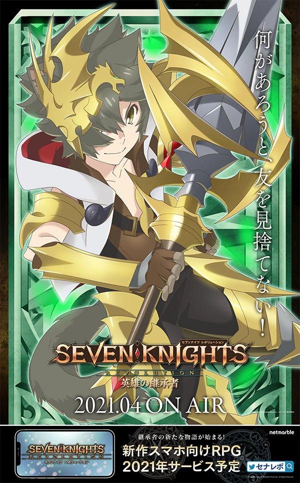 Un personaje visual de Gildan, uno de los héroes sucesores del próximo anime de televisión Seven Knights Revolution -Eiyuu no Keishousha-.  Gildan aparece como un lancero con un vestido de cabeza de dragón, armadura dorada y una cola peluda.  Él empuña una gran lanza adornada con un motivo como alas de dragón dorado.