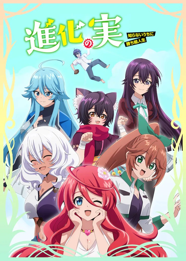 A new key visual for The Fruit of Evolution: Before I Knew It, My Life Had It Made TV anime, featuring the main cast of female characters gathered in the foreground, while Seiichi Hiiragi, the protagonist, flails around in the background.