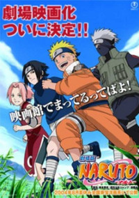 Naruto OVA 3