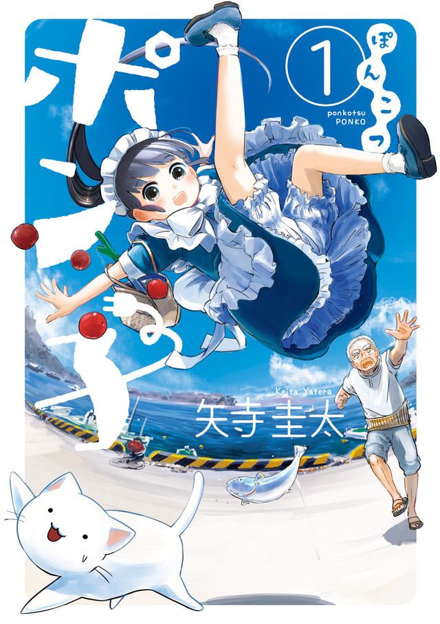 The cover for the first collected volume of Ponkotsu Ponko, a manga by Keita Yatera about a clumsy robot maid taking care of an elderly man.