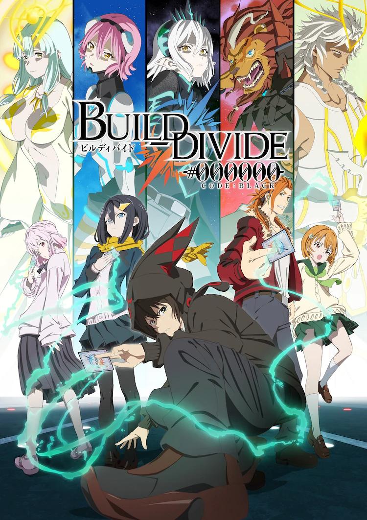 Build Divide - # 000000- key visual