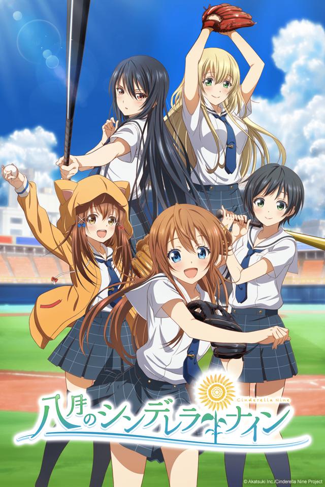 Hachigatsu no Cinderella Nine | 八月のシンデレラナイン