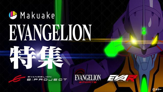 Makuake Evangelion Collaboration