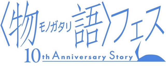 Monogatari series: Nuovo evento per Zokuowarimonogatari e i 10 anni della serie!