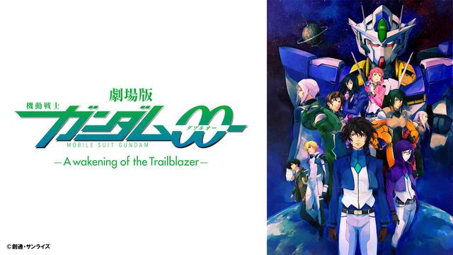 Mobile Suit Gundam 00: Awakening of the Trailblazer