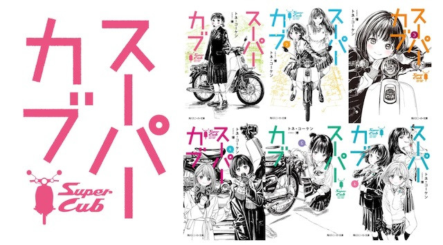 A banner image for the upcoming Super Cub TV anime, featuring artwork from the Super Cub novels written by Tone Koken and illustrated by Hiro.