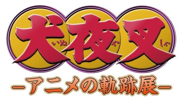 Inuyasha -Anime Trail Exhibition- Logo