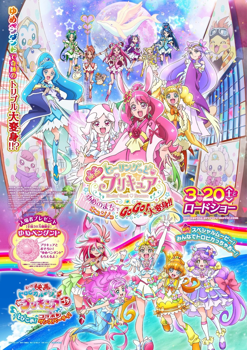 Healin' Good Pretty Cure movie poster
