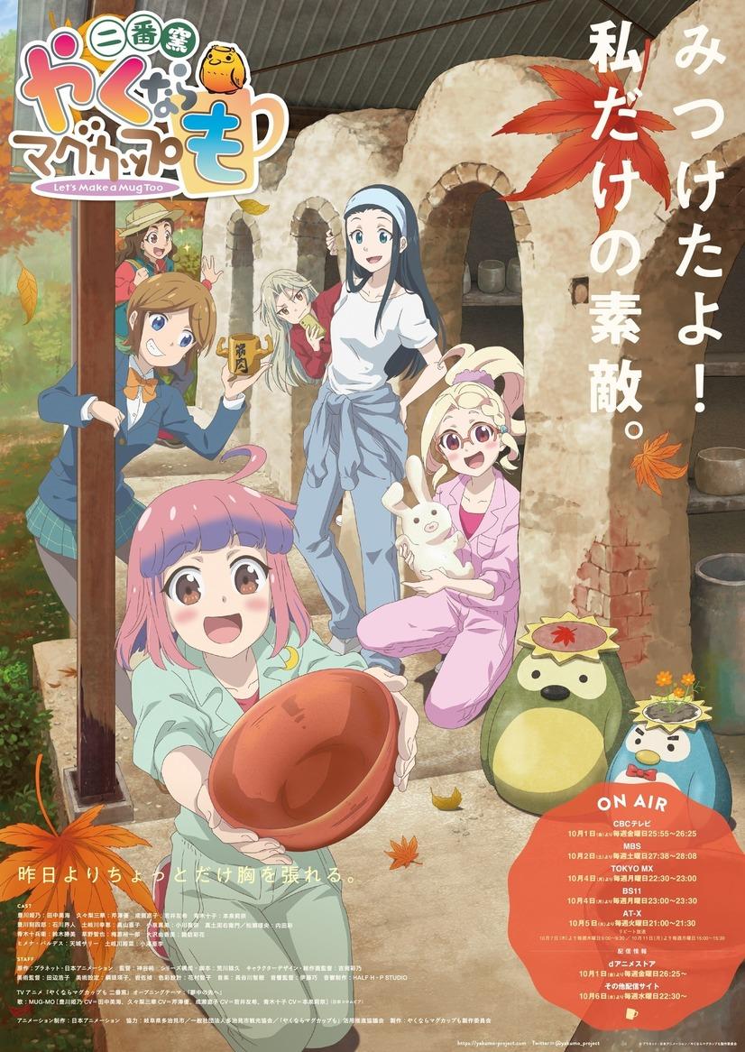 Una imagen clave para la segunda temporada del anime de televisión Let's Make a Mug Too, con el elenco principal mostrando algunas de sus creaciones de cerámica cerca de un horno.