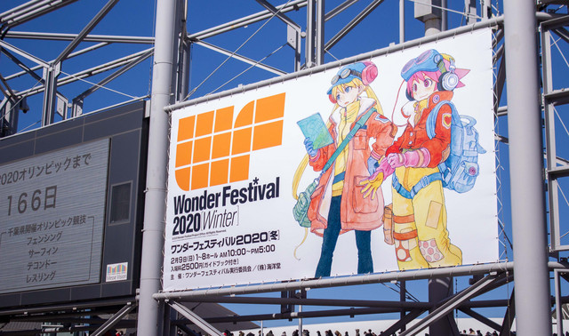 Wonder Festival 2020 Winter