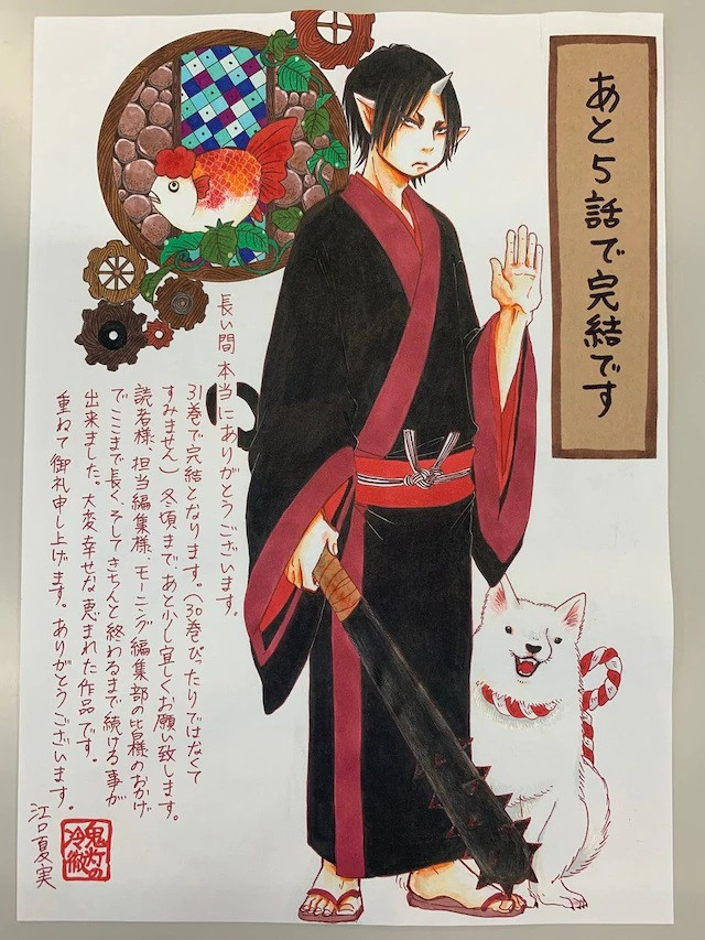 A poster illustrated by manga author Natsumi Eguchi announcing that Hozuki's Coolheadedness will conclude in 5 chapters.