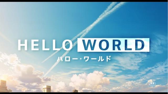 """Sutradara Tomohiko Ito Ciptakan Film Anime Orisinal Baru """"Hello World"""""""