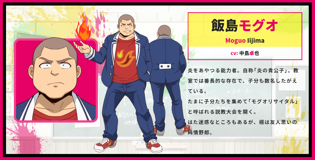 A character setting of Moguo Iijima from the upcoming Talentless Nana TV anime.