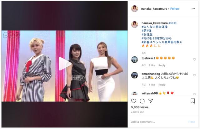 Kawamura's Instagram