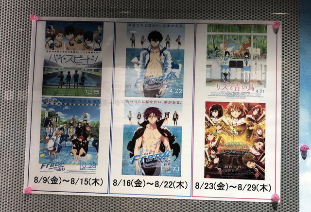 Poster of Kyoto Animation films