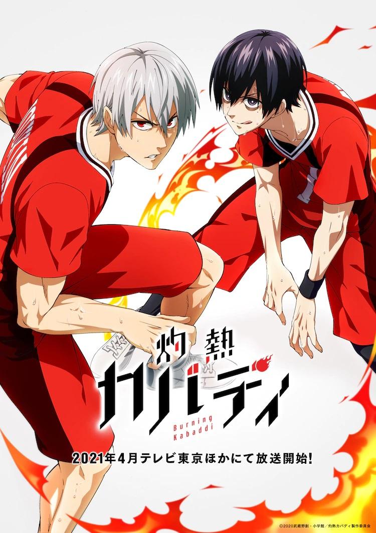 Una imagen clave para el próximo anime televisivo de Burning Kabaddi, con los personajes principales Tatsuya Yoigoshi y Masato Ohjyo en sus uniformes de equipo, preparándose para saltar.