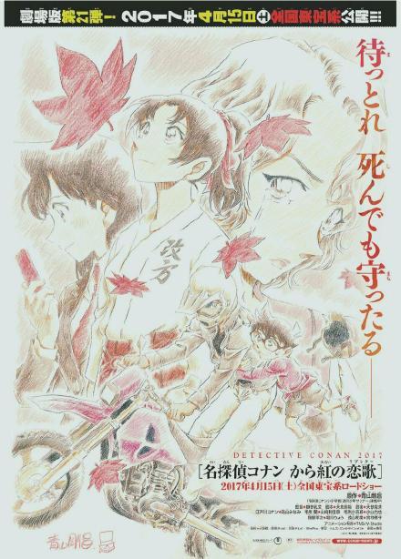 5fc31fc4cf84006151ffaf228723952c1480181479 full Movie thứ 21 của Conan: The Crimson Love Letter  Bức thư tình hoả ngục sẽ được công chiếu tại các rạp tại Nhật vào tháng 4/2017.
