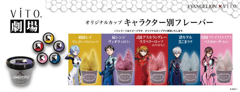 Evangelion gelato flavors