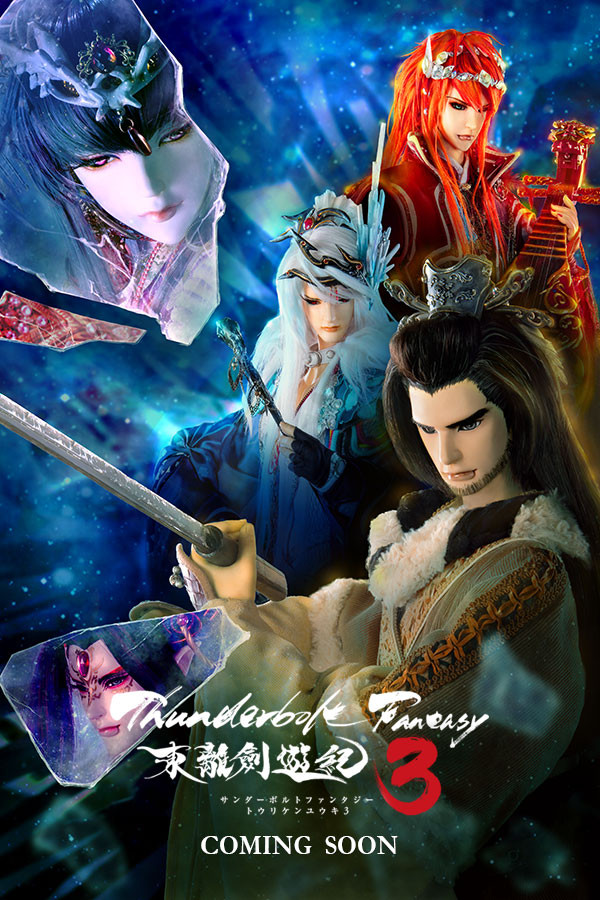 A teaser visual for the third season of Thunderbolt Fantasy, featuring the Taiwanese glove puppets for the characters of Làng Wū Yáo, Lǐn Xuě Yā, Shāng Bù Huàn, and others.