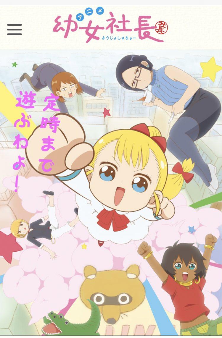 Una imagen clave para la próxima adaptación de anime de Youjo Shachou, con el elenco principal de trabajadores de oficina que intentan contener el entusiasmo del presidente de la compañía de 5 años.