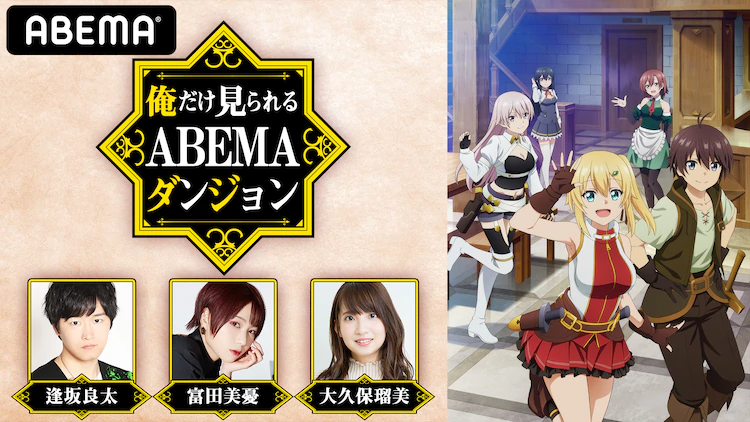 ABEMA Dungeon Only I Can Enter